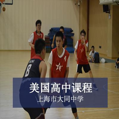 上海市大同中学美国高中课程