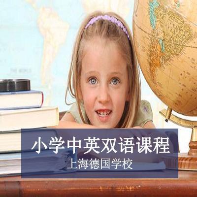 上海德国学校小学中英双语课程