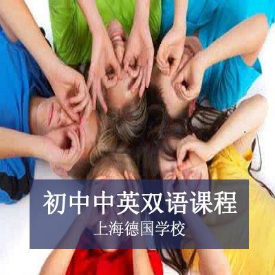 上海德国学校初中中英双语课程