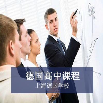 上海德国学校德国高中课程