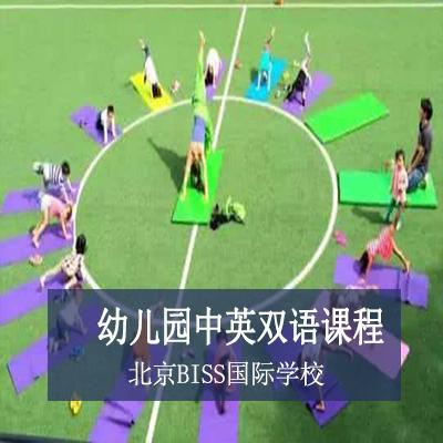 北京BISS国际学校幼儿园中英双语课程