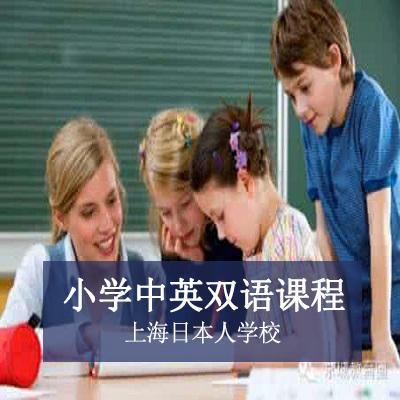上海日本人学校小学中英双语课程