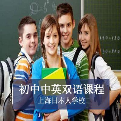 上海日本人学校初中中英双语课程