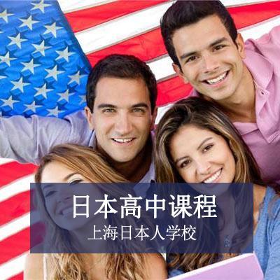 上海日本人学校日本高中课程