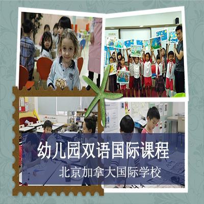 北京加拿大国际学校幼儿园双语国际课程