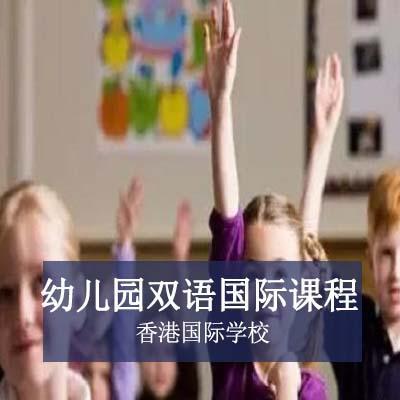 香港国际学校幼儿园双语国际课程