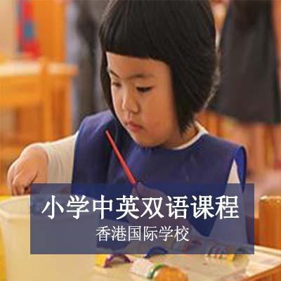 香港国际学校小学中英双语课程