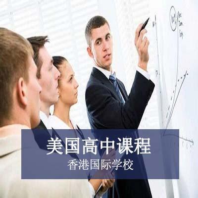 香港国际学校美国高中课程