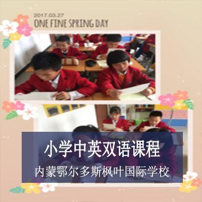 内蒙鄂尔多斯枫叶国际学校小学中英双语课程