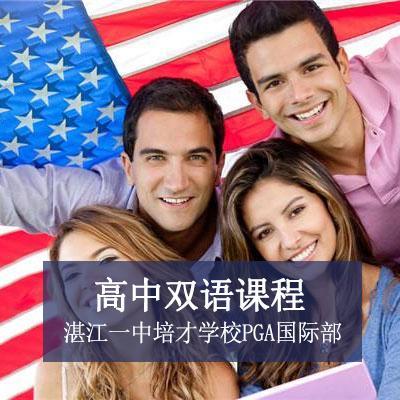 湛江一中培才学校PGA国际部高中双语课程