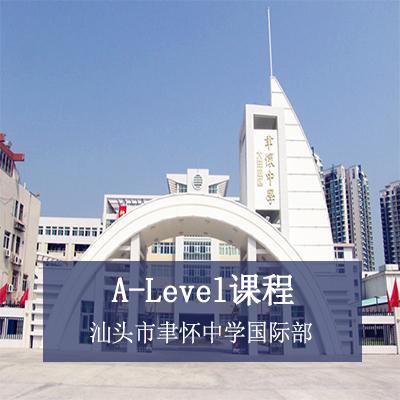 汕头市聿怀中学国际部高中A-Level课程