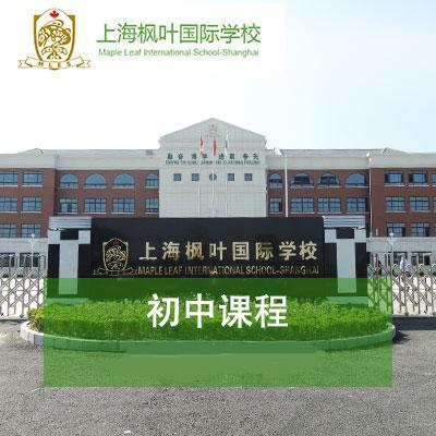 上海枫叶国际学校国际初中课程