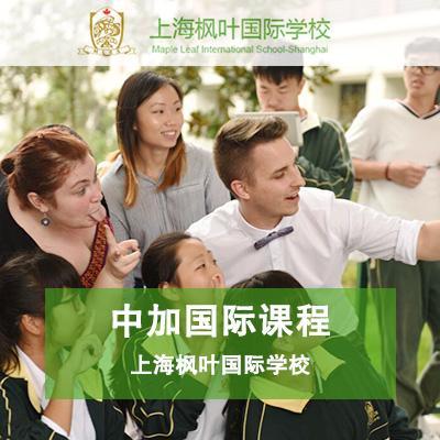 上海枫叶国际学校国际高中课程