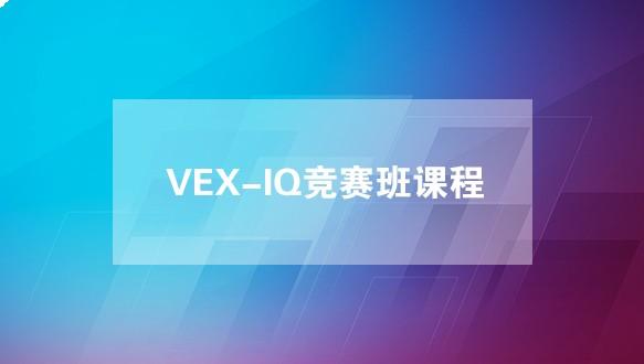 宝鸡码高机器人—VEX-IQ竞赛班课程