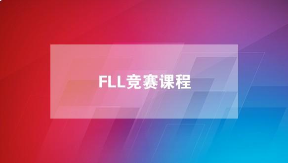 上饶码高机器人—FLL竞赛课程