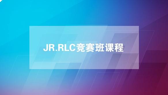 宝鸡码高机器人—JR.RLC竞赛班课程