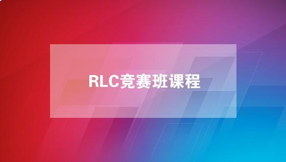 上饶码高机器人—RLC竞赛班课程