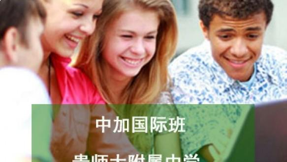 贵州师范大学附属中学国际部中加国际班课程