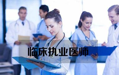 2019临床执业医师备战考试,无忧取证