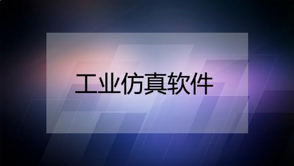山东新视觉数码—工业仿真软件