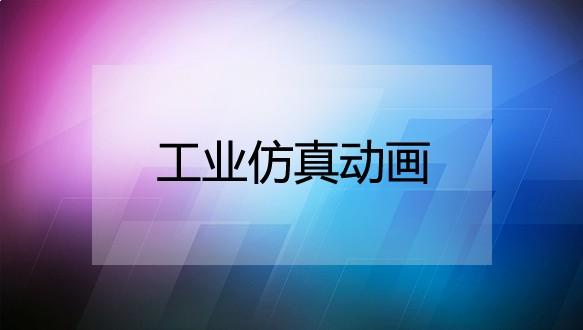 山东新视觉数码—工业仿真动画