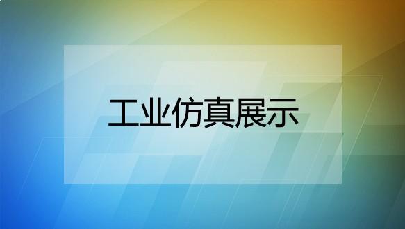 山东新视觉数码—工业仿真展示