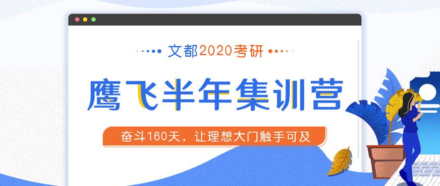 北京文都2020鹰飞考研集训营