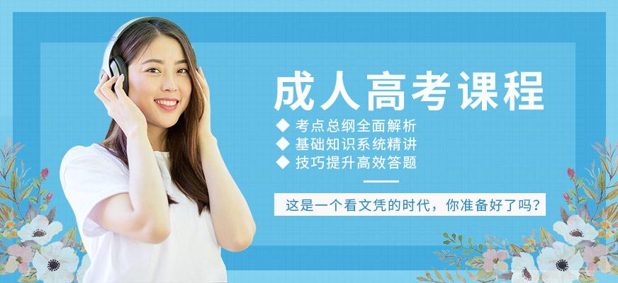 深圳成人高考培训