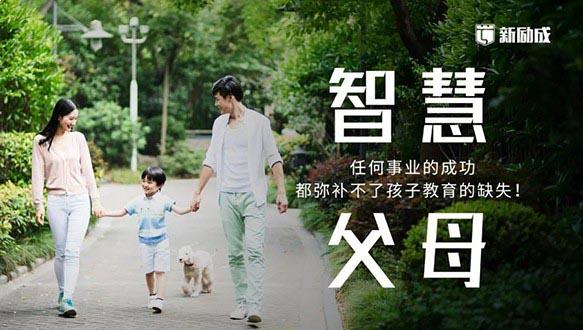 湛江新励成-智慧父母课程