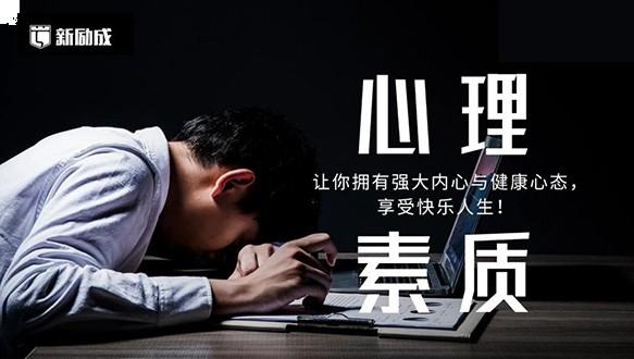 湛江新励成-心理素质课程