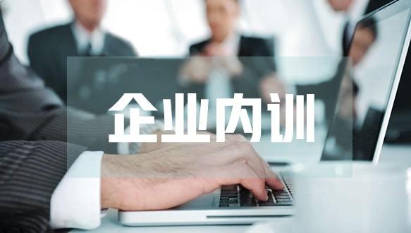 湛江新励成-企业内训课程