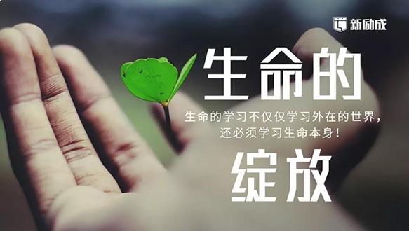 湛江新励成-生命的绽放