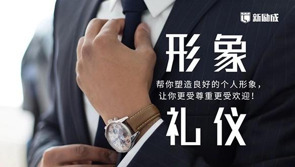 湛江新励成-形象礼仪课程