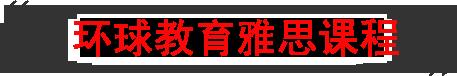 上海环球教育雅思课程