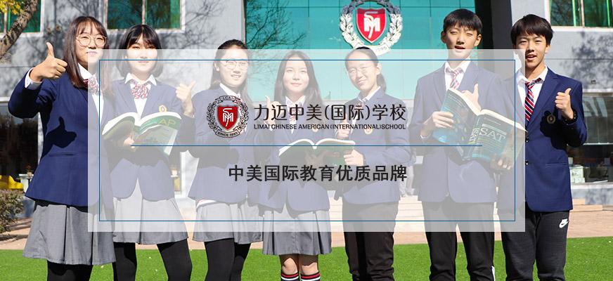 北京力迈国际学校招生简章