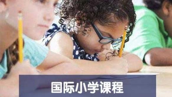 南通诺德安达双语学校小学课程