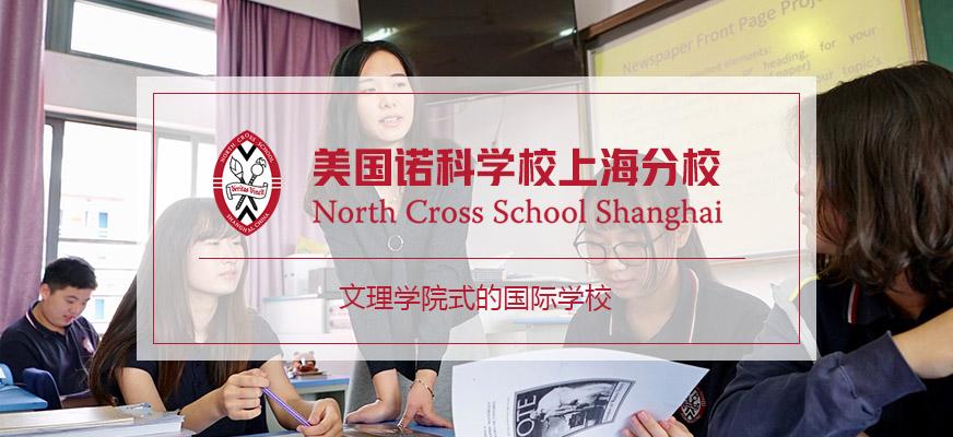 上海新和中学国际部收费