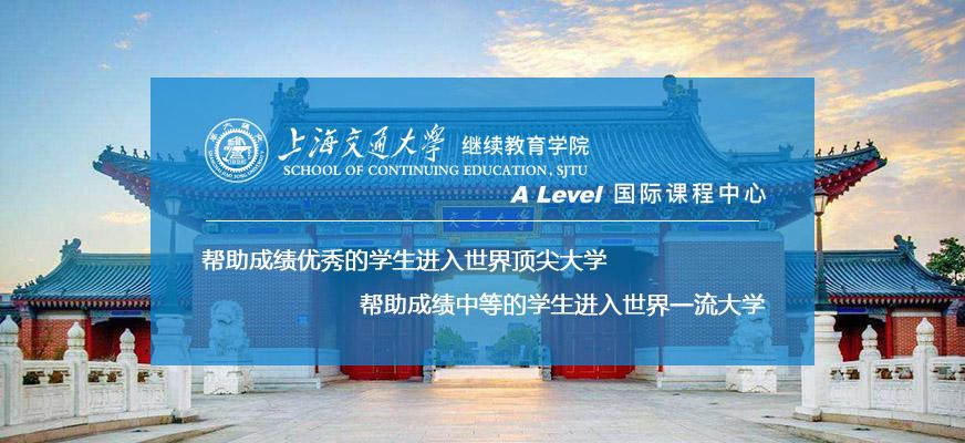 上海交通大学ALevel国际课程