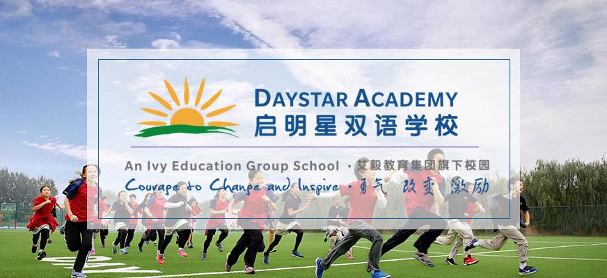 北京启明星国际学校 学费