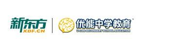 上海新东方优能中学