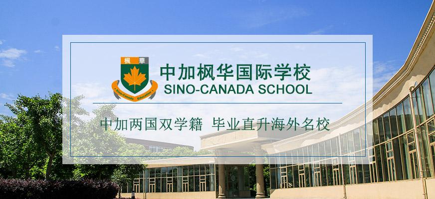 苏州枫华学校高中录取分数线
