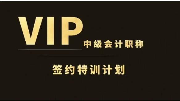 高顿网校—VIP中级会计职称签约特训计划