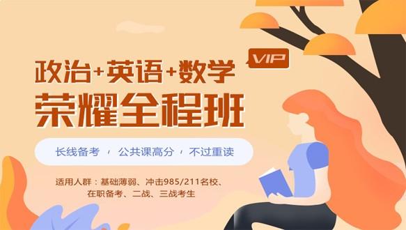 安徽学府考研—考研荣耀vip全程班【政治+英语+数学】