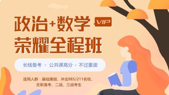 安徽学府考研—考研荣耀vip全程班【政治+数学】