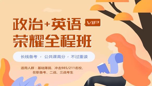 陕西学府考研—考研荣耀vip全程班【政治+英语】