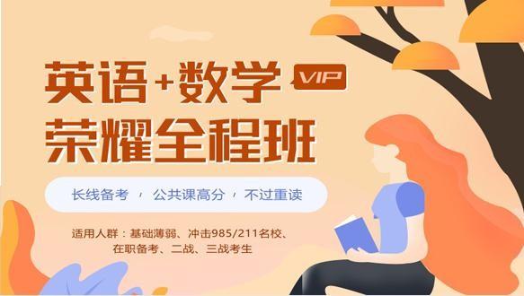陕西学府考研—考研荣耀vip全程班【英语+数学】