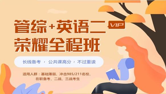 安徽学府考研—考研荣耀vip全程班【199管综+英语二】