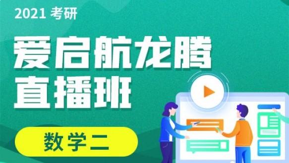 北京爱启航考研—考研数学二